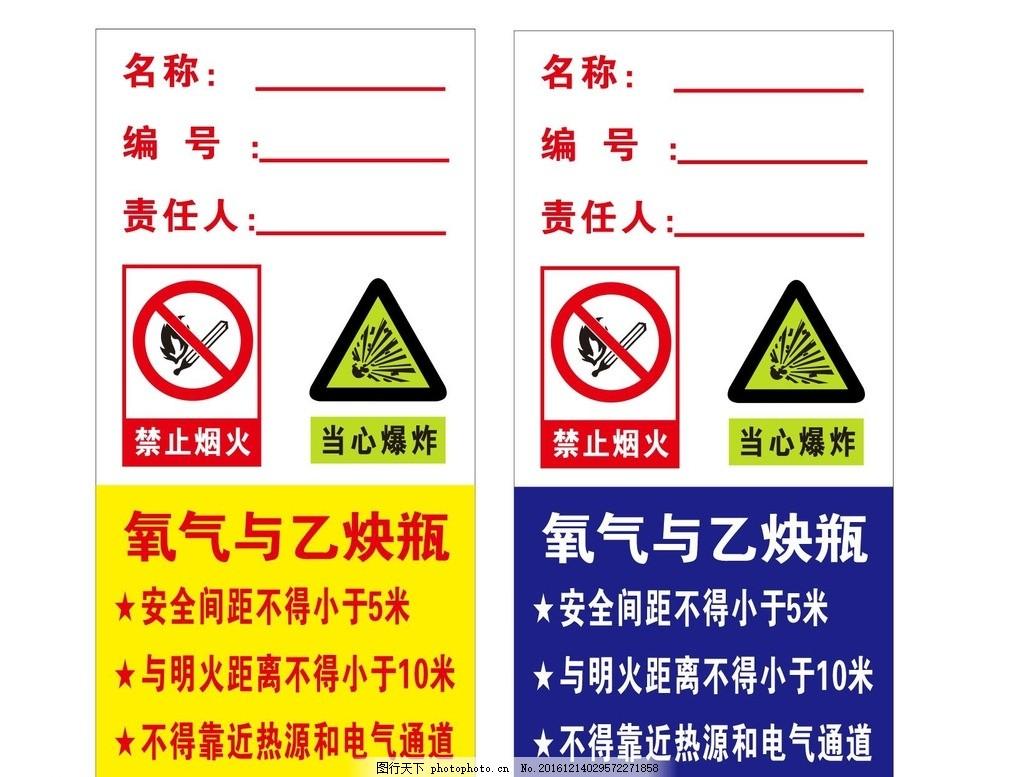 氧气与乙炔瓶 禁止烟火 当心爆炸 责任人标识牌 安全剧烈图片