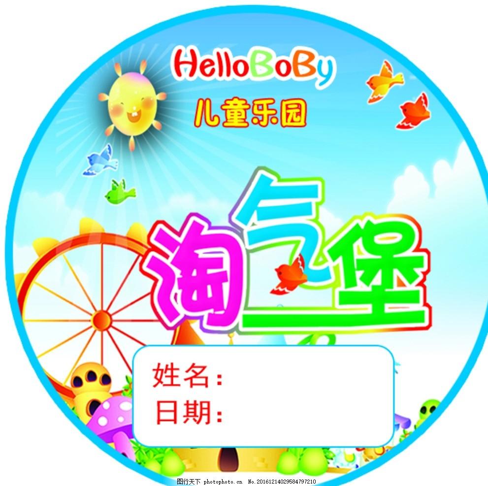 儿童乐园 代金劵 淘气包 贴纸 圆型 姓名 设计 广告设计 广告设计 300