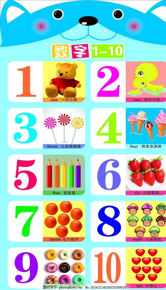 幼儿学习卡 数字 1至10 小熊 小鸭子 认识数字 平面设计 cdr 设计