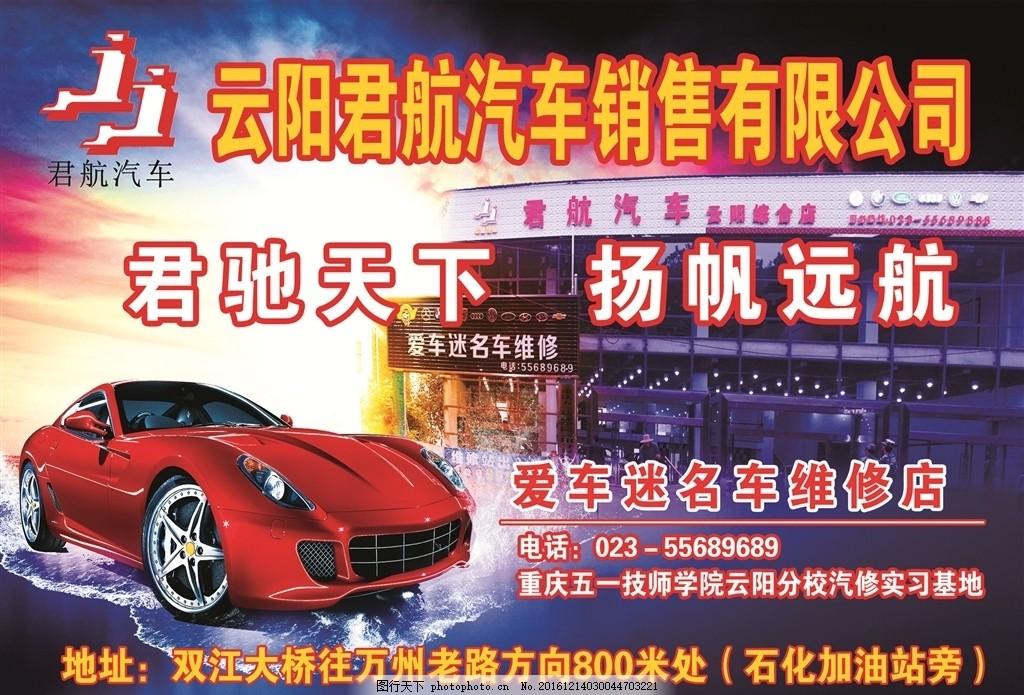 汽车海报 红色小轿车 汽车 汽车促销海报 修理厂海报 户外广告 设计