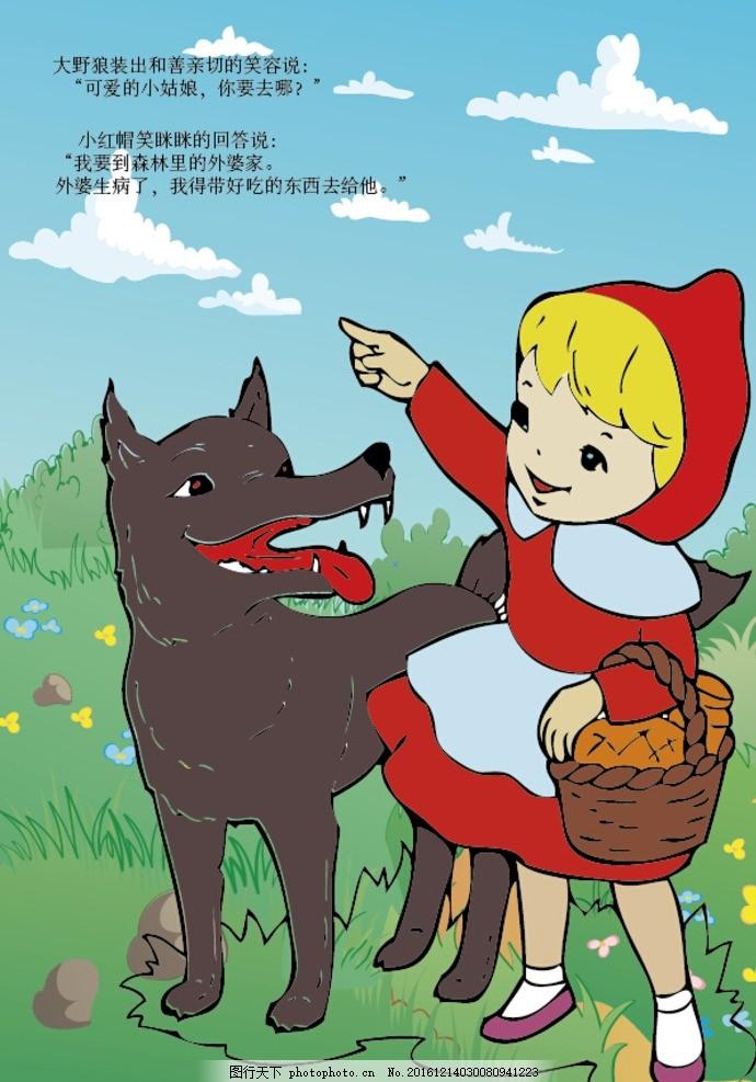 小红帽 大灰狼 性感小红帽 性感女孩 女孩 童话 插画 小红帽插画 手绘
