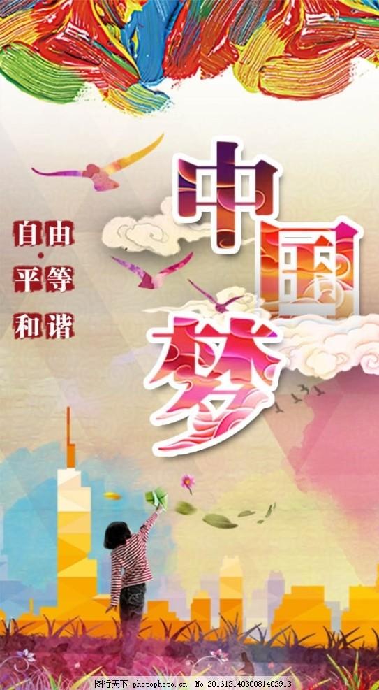 水彩油画中国梦 中国梦主题 创意海报 中国梦水彩画 延安情油画