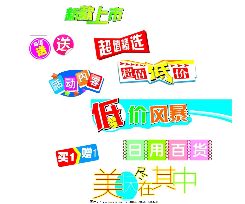 超市小标题 海报小标题 超市 dm刊 促销 小标题 节日 设计 广告设计