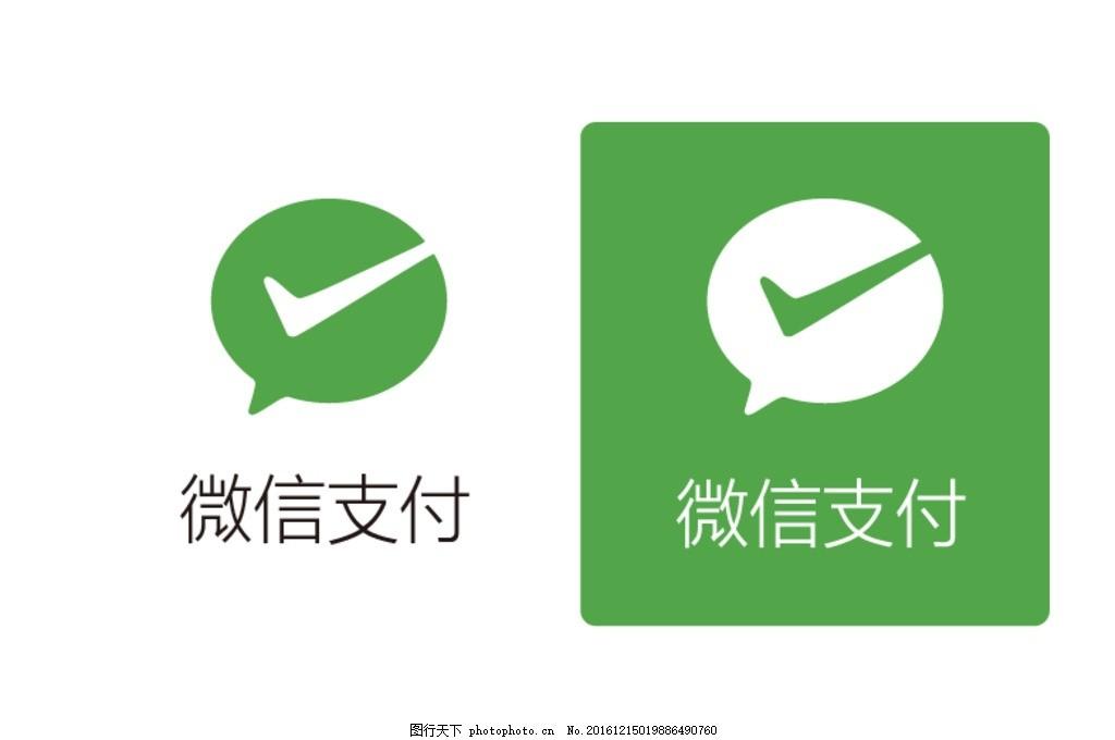 微信支付图标 微信支付标志 微信支付logo 微信支付ai 设计 标志图标