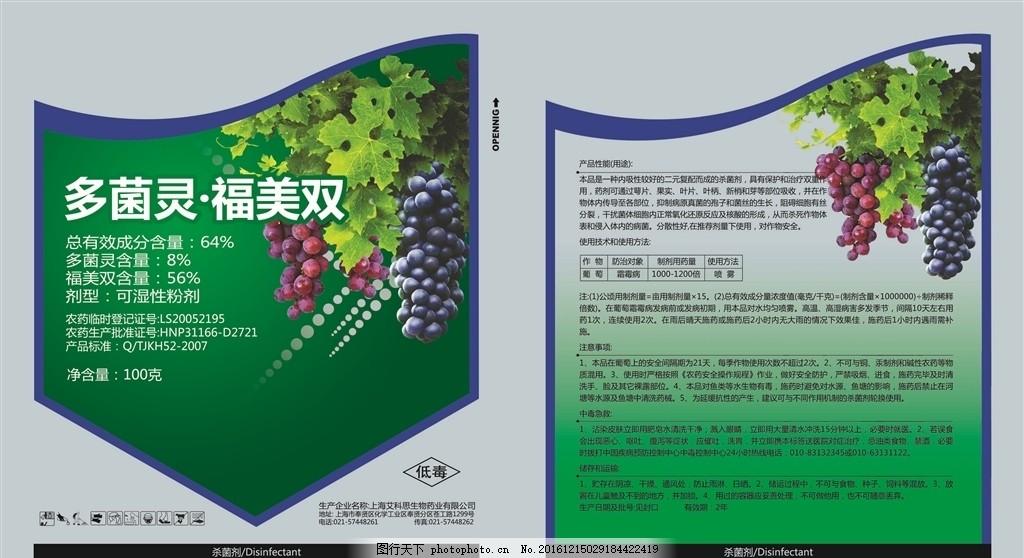 农药包装袋设计 杀菌剂 农药包装设计 灭菌剂 农产品设计 杀虫剂 化肥