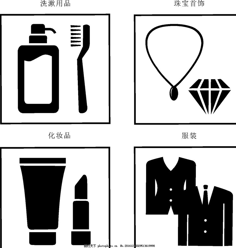 购物符号 洗漱用品 珠宝首饰