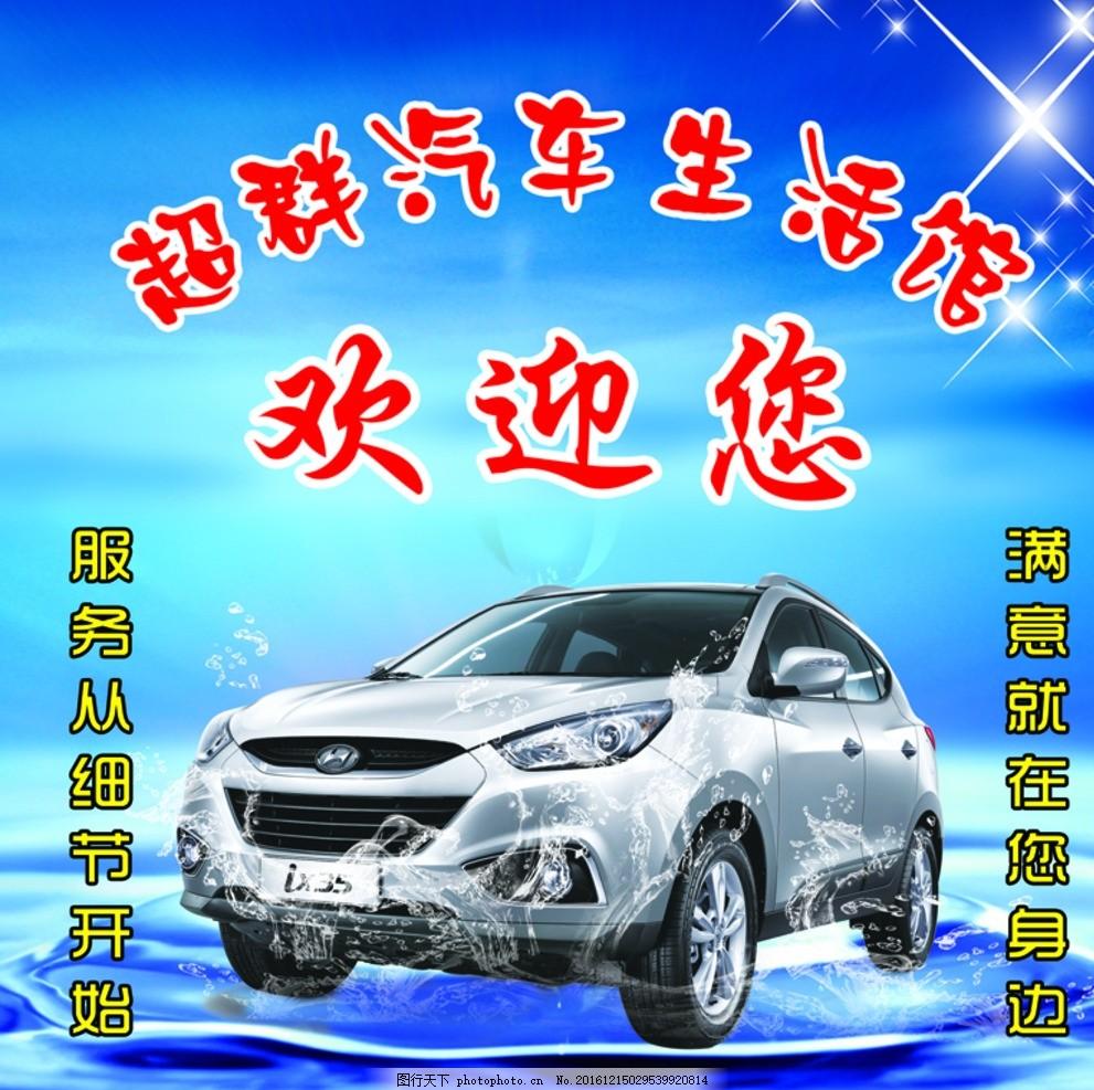 洗车广告 汽车 水 星星 生活馆 蓝色主题 服务 细节开始 设计 广告