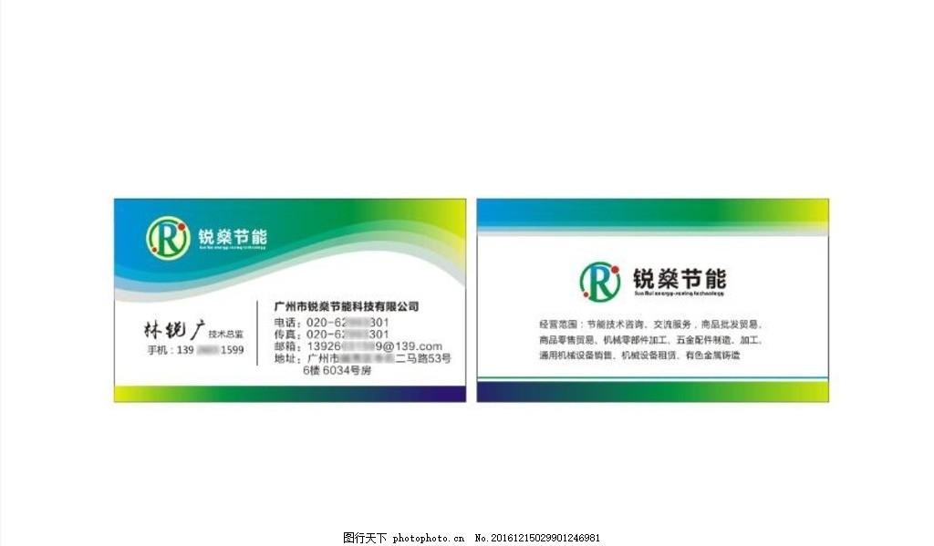 节能科技公司名片 名片素材下载 名片模板下载 环保 绿色名片 春天图片