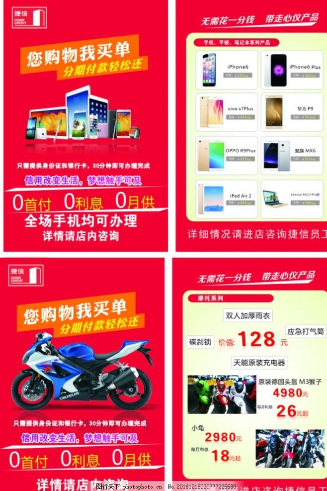 捷信分期彩页 分期海报 捷信活动海报 其他 室内广告设计