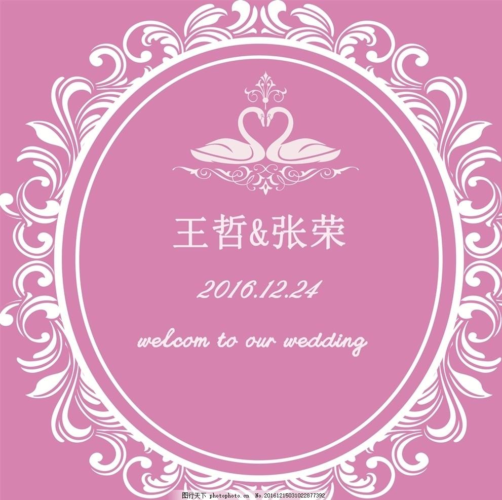 婚礼logo 粉色 婚礼      psd素材 设计 欧式 设计 广告设计 其他 72