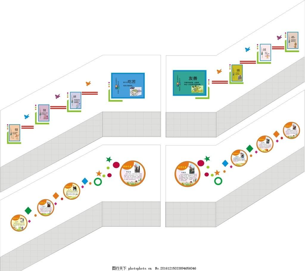 校园文化 缓步台 小学文化 校园之星 校园里面 走廊文化 设计 其他 图