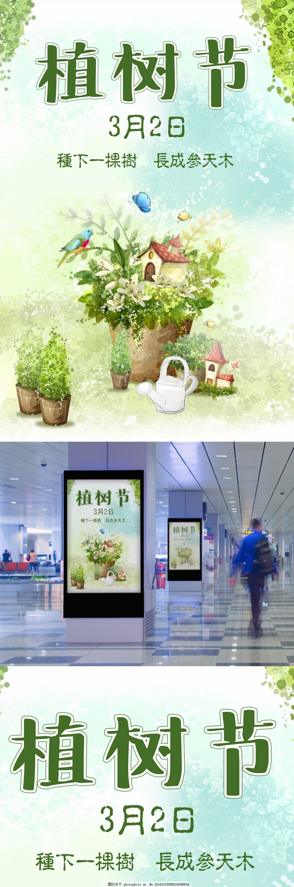 植树节系列二 手绘树 浇树 绿色