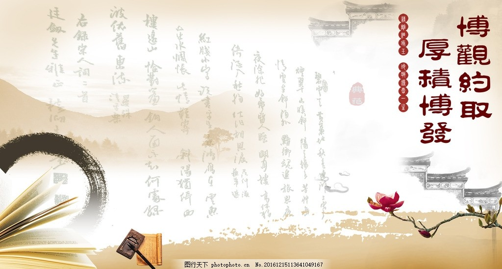 开阔文化海报背景 书法 徽派建筑 花 山川 文化艺术 绘画书法