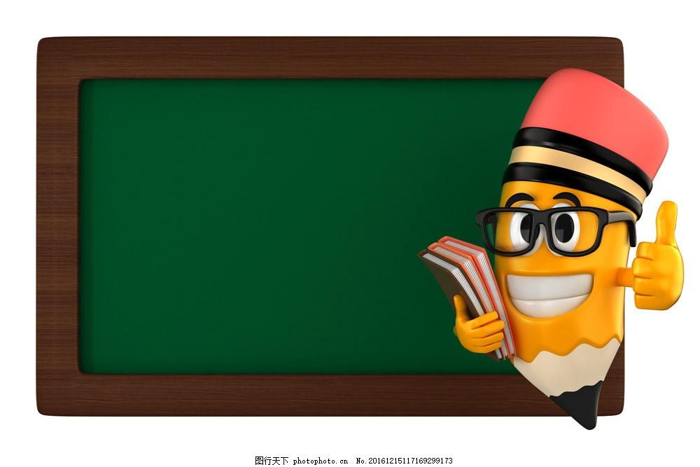 黑板与卡通铅笔人物图片素材 黑板 铅笔 3d人物 卡通人物 书 黑边眼镜