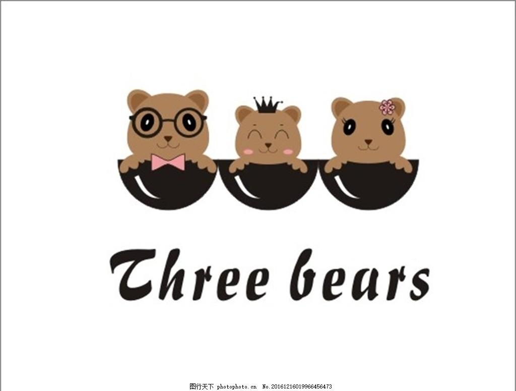 三只熊      矢量 可爱 小熊 棕色 眼镜 皇冠 蝴蝶结 设计 标志图标图片