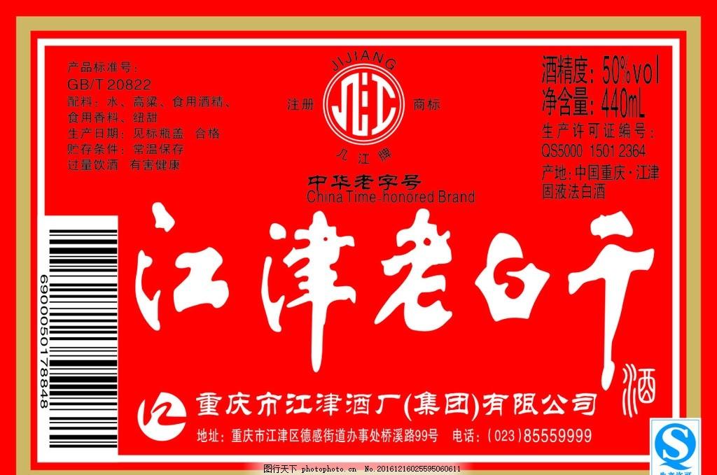 江津老白干标签 白酒 酒标签图片