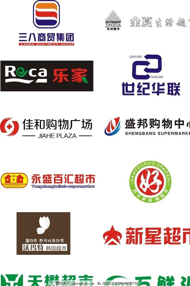 标志logo 超市 标识 矢量图可编辑 超市标志 设计 广告设计 logo设计图片