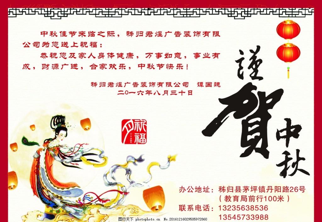 中秋贺卡 红灯笼 孔明灯 中秋节祝福 中国风卡片