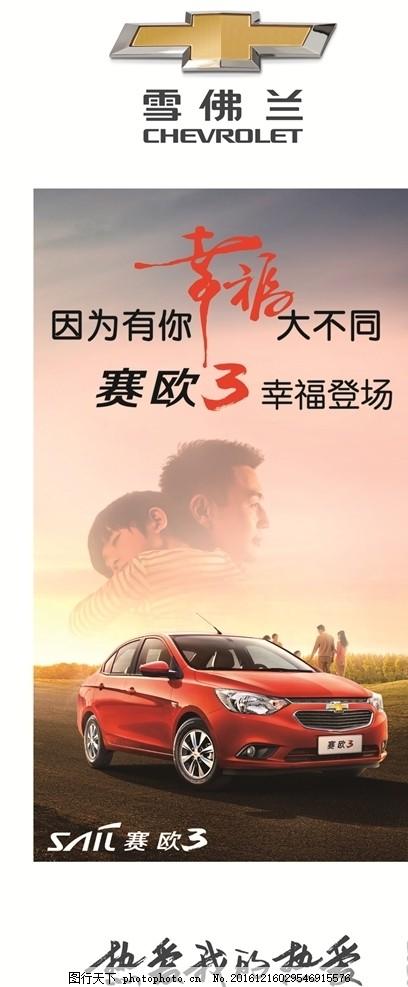 雪佛兰汽车 雪佛兰 赛欧 赛欧3 汽车 热爱我的 热爱 设计 广告设计 广