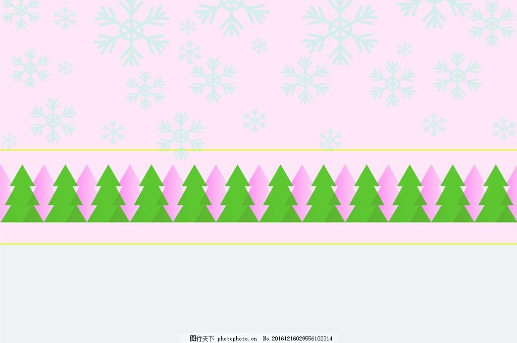圣诞花边 圣诞 松树 树 雪花 直角三角形 彩色 设计 设计 广告设计