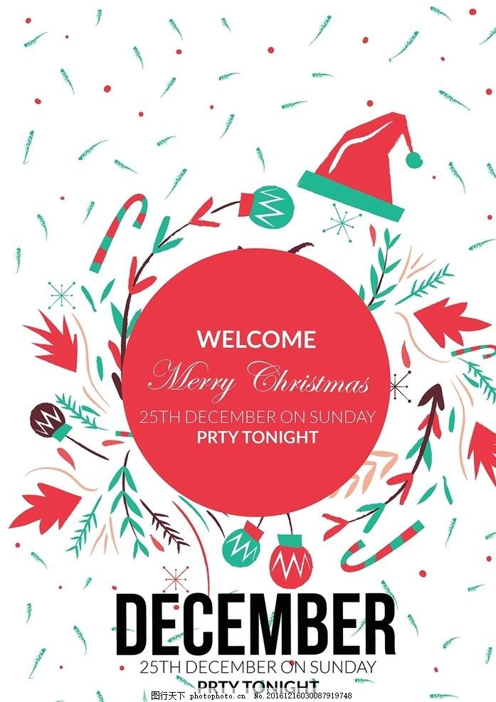 清新简约手绘水粉欢乐圣诞节海报