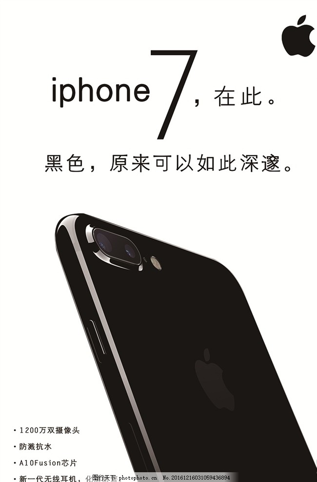 苹果7展架 iphone7 iphone7展架 苹果7报 报 x展架 预售 预定 预订