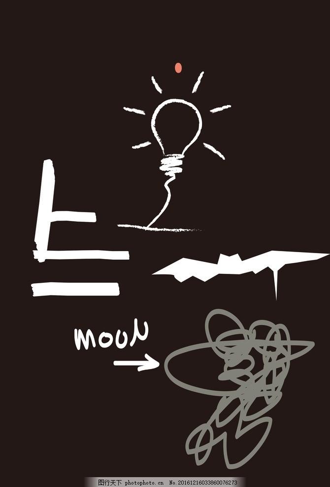简约涂鸦 字母 灯泡 矢量图 手绘 图片素材