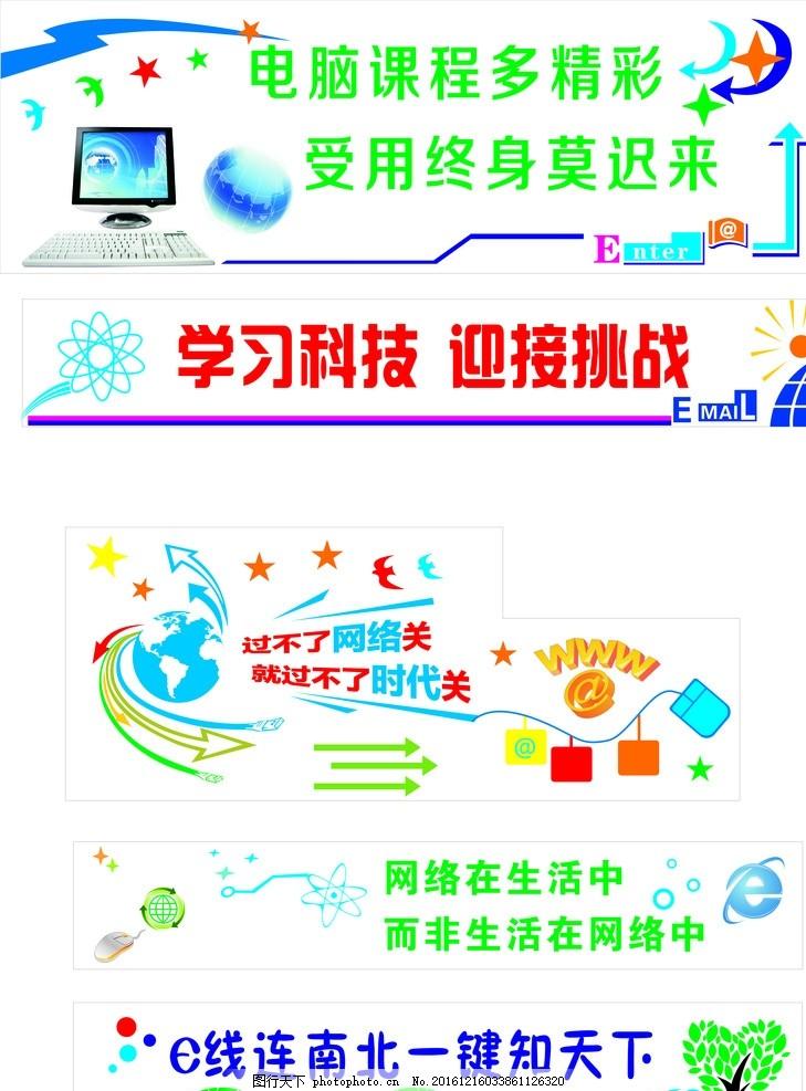 微机背景墙 校园文化墙 微机教室 微机室布置 设计 其他 图片素材 cdr