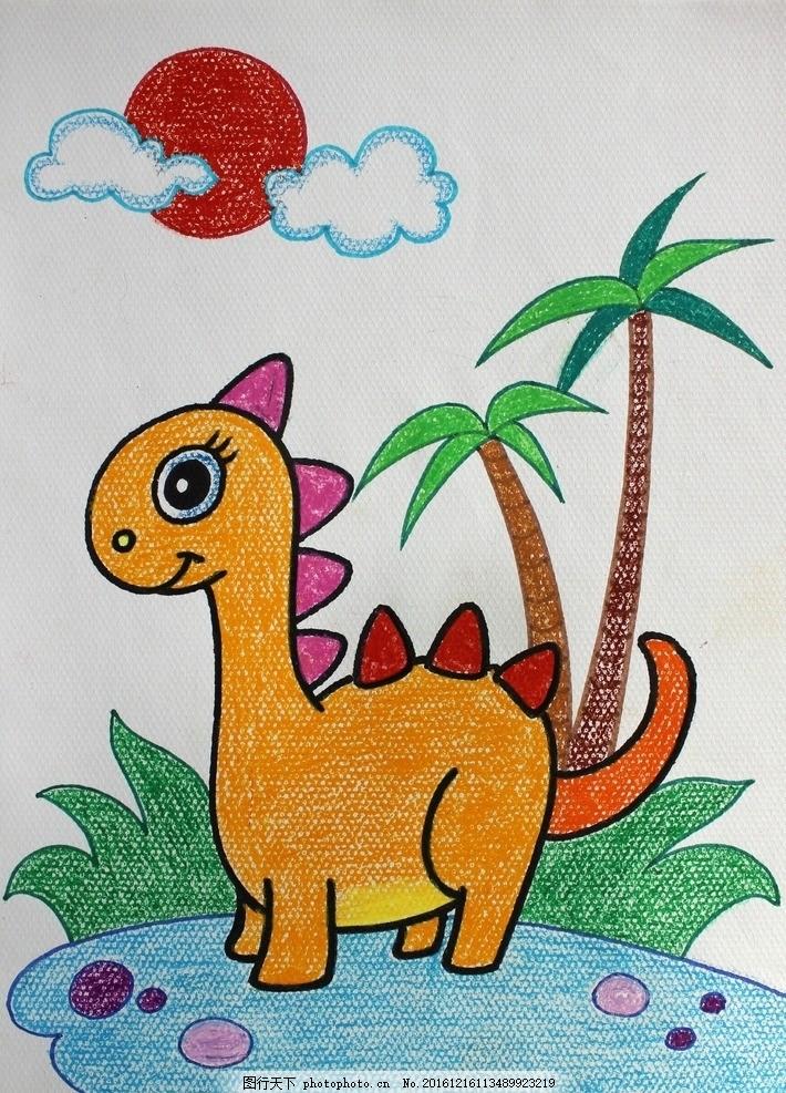 美术 绘画 儿童绘画 手绘 蜡笔画 儿童画 恐龙 太阳 树 草 书法绘画类