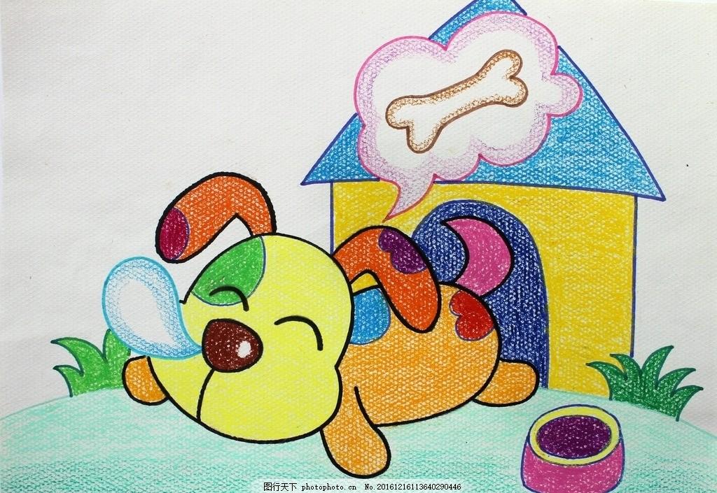 儿童绘画 手绘 蜡笔画 儿童画 小狗 骨头 书法绘画类 设计 文化艺术