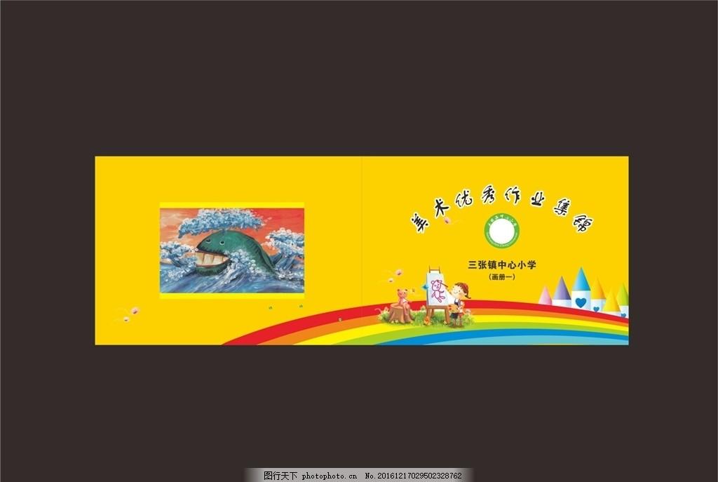 美术画册封皮 美术 画册 封皮 少儿 彩色 设计 广告设计 广告设计 cdr
