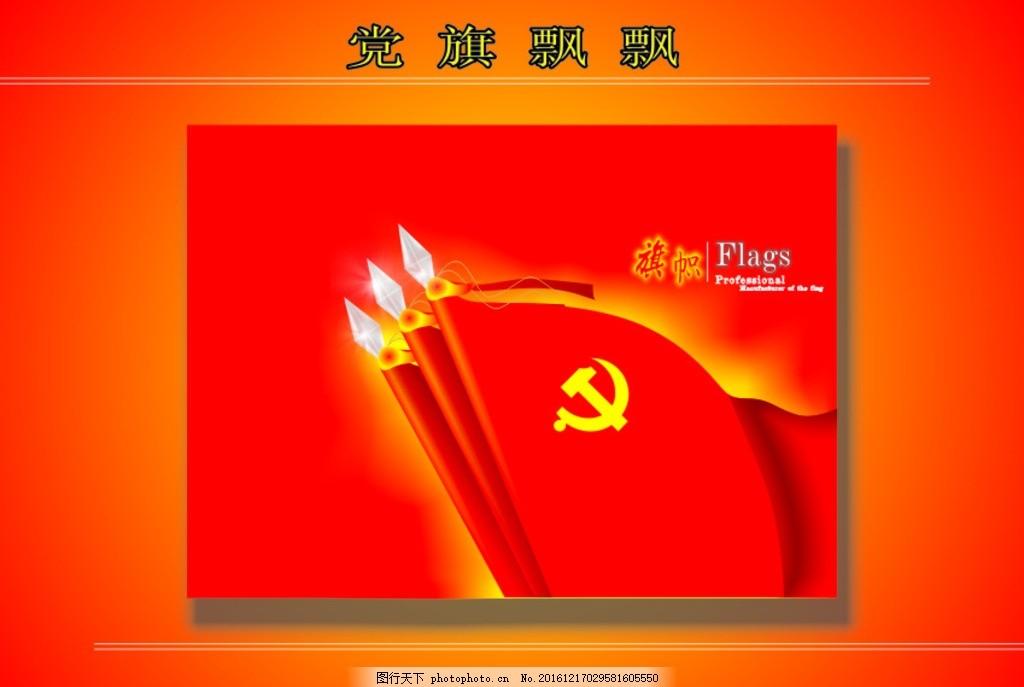 党旗 党标 红旗 矢量党标 矢量红旗 设计 广告设计 广告设计 cdr