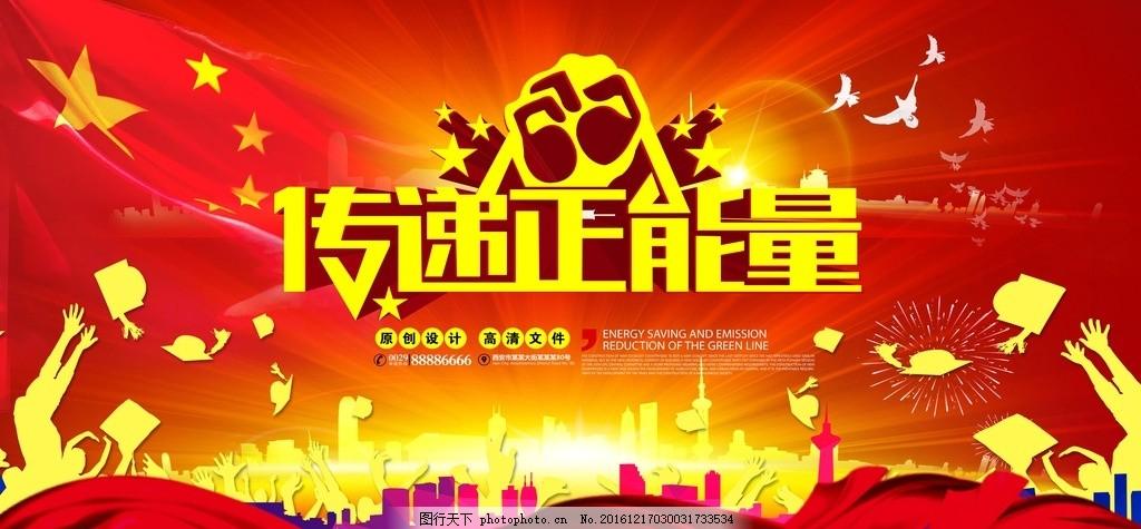 传递正能量励志海报 青春梦想 少年中国梦 青春正能量 传递正能量