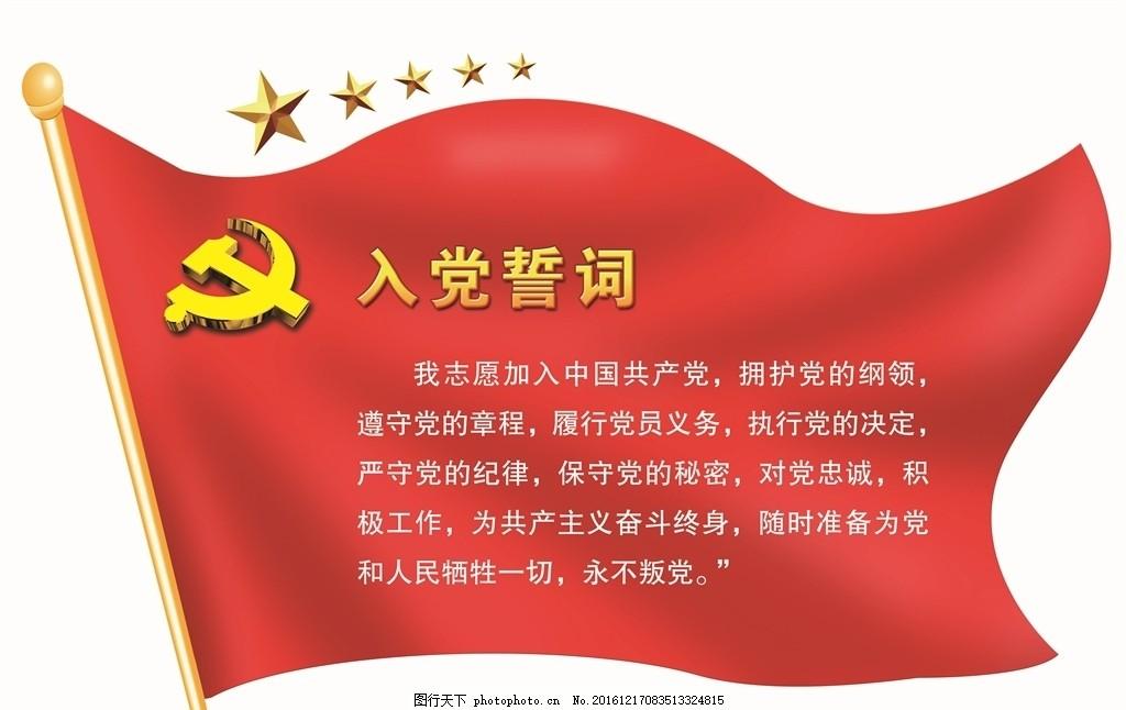 入党誓词 党旗 党徽 红旗飘飘 广告设计 其他图片