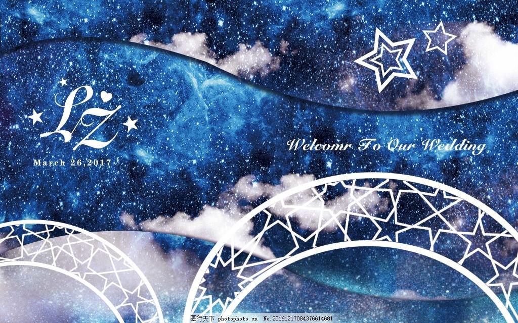 星空梦幻迎宾区 迎宾区 星空主题 婚礼设计 制作文件 星星月亮