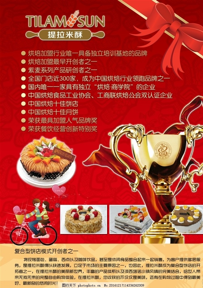 烘培彩页 烘焙宣传单 烘焙展板 烘培 蛋糕 糕点 烘培海报 设计 广告设