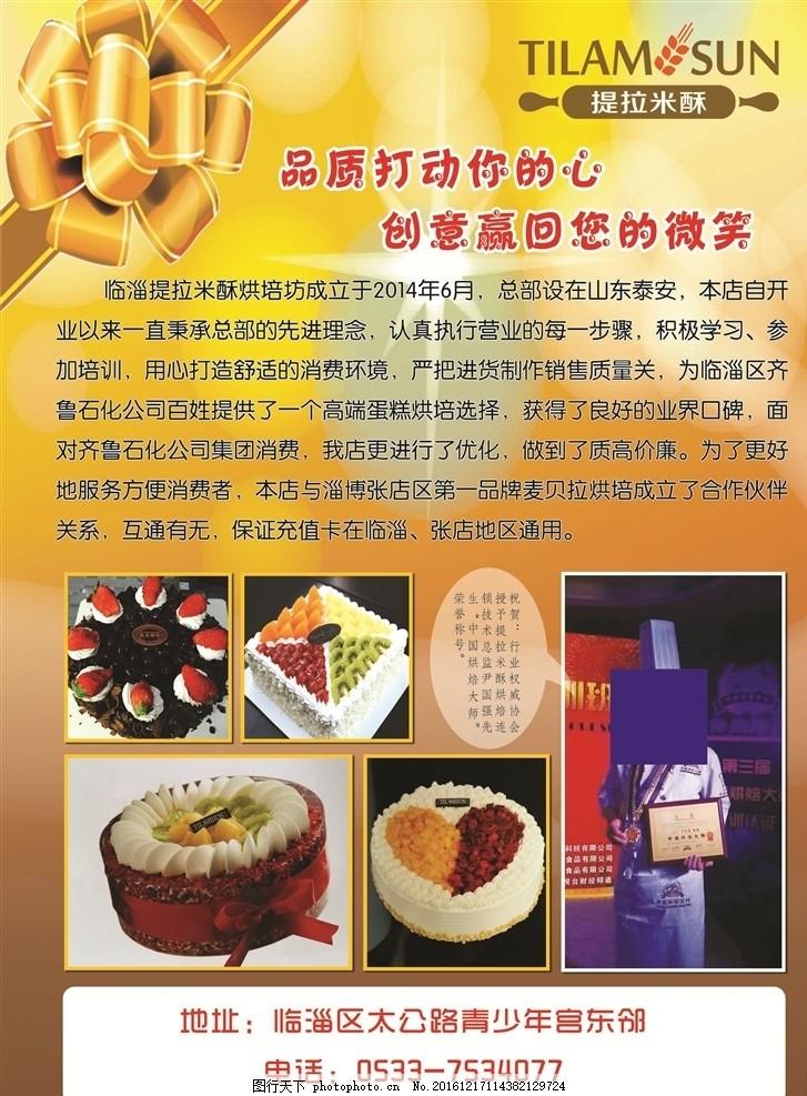 烘培彩页 烘焙宣传单 烘焙展板 烘培 蛋糕 糕点 烘培海报 设计 广告