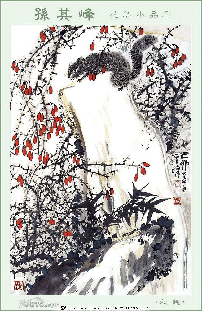 水墨松鼠图片素材 花鸟画 中国画 国画 水墨画 丹青 绘画艺术 传统
