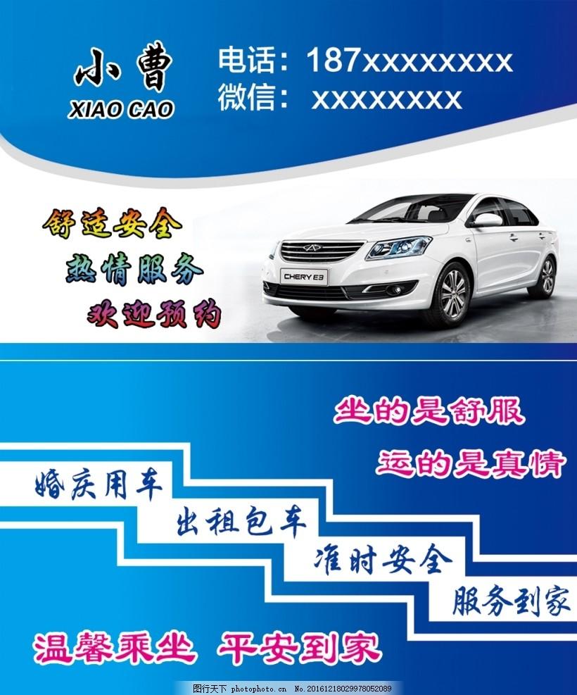 私家车奇瑞汽车出租名片 出租车 出租车名片 舒适 安全 热情 服务图片
