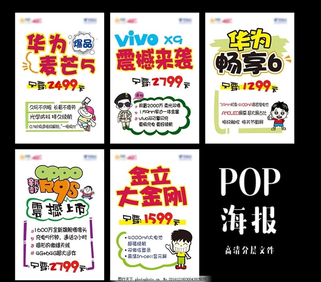 手机pop海报 手机海报 卡通海报 手写海报 通讯 华为 金立大金刚