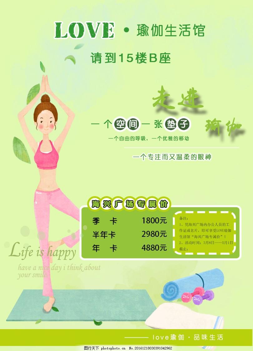 瑜伽宣传页