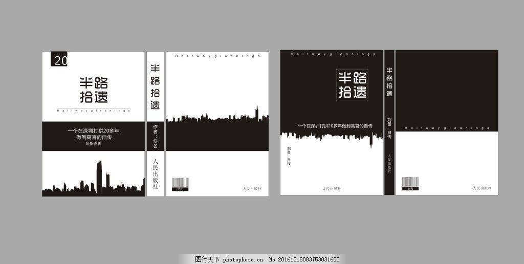 自传封面 书籍 排版 黑色 深圳 励志