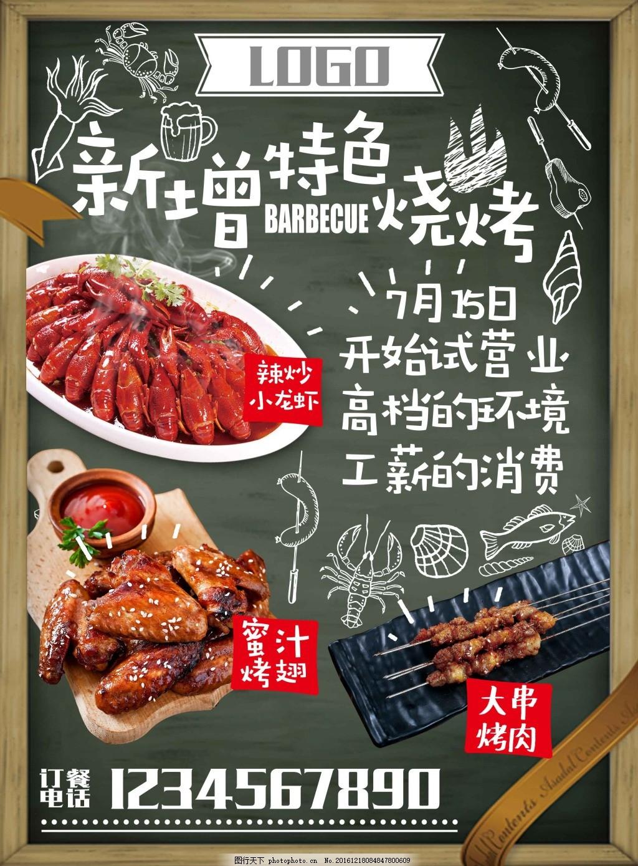 手绘特色烧烤美食海报 美食广告 美食宣传单 美食展板烧烤店海报粉笔