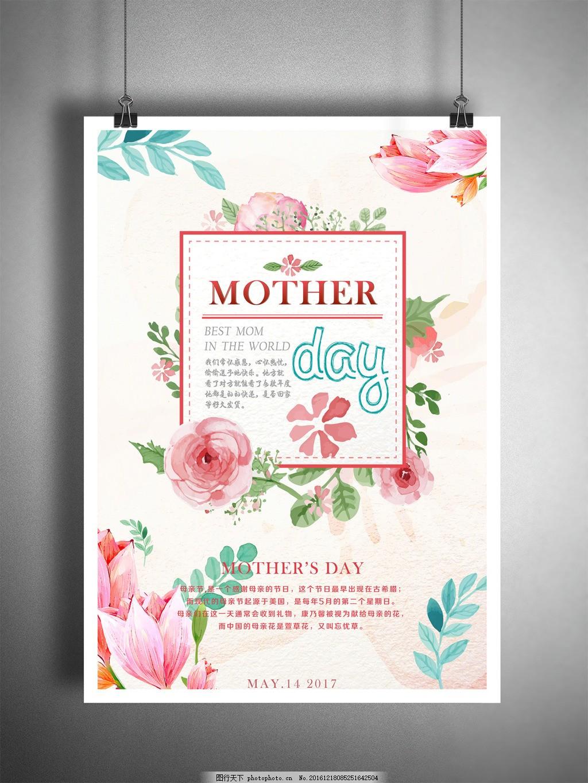 母亲节花朵小清新海报背景图片