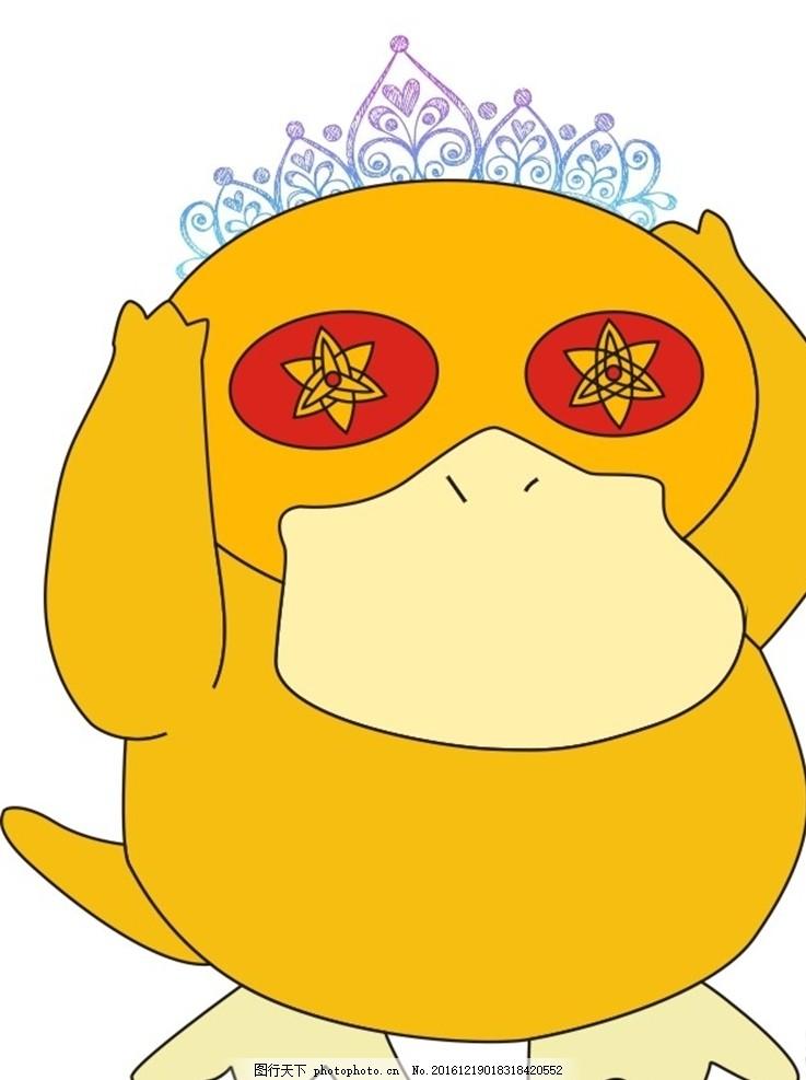 卡达鸭 写轮眼 皇冠 鸭子 大嘴巴 黄色 设计 动漫动画 动漫人物 cdr
