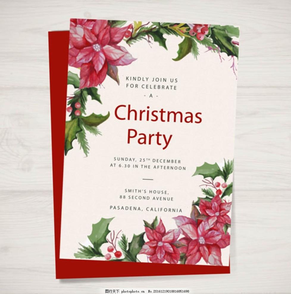 手绘水彩圣诞节派对贺卡