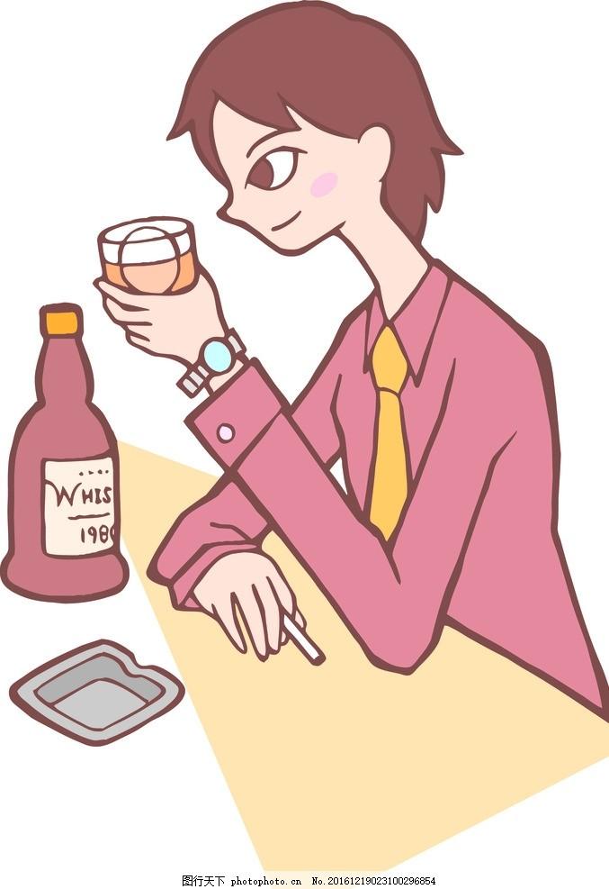 喝酒 矢量 卡通手绘