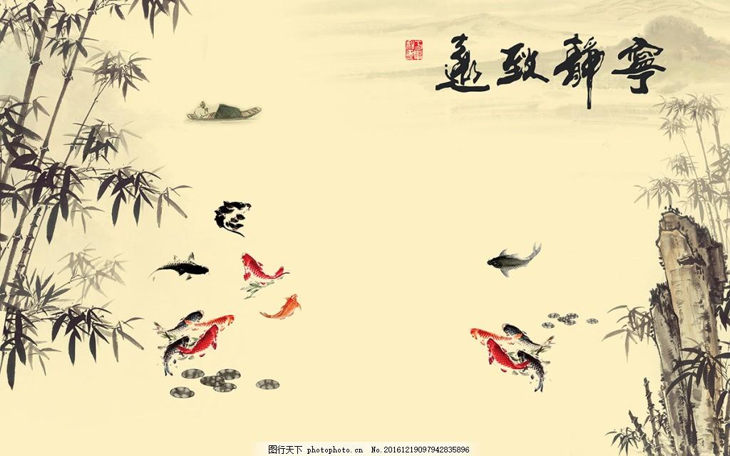 宁静致远中国画背景墙 中国画 背景墙 竹子 水墨画 山水画 鲤鱼 室内