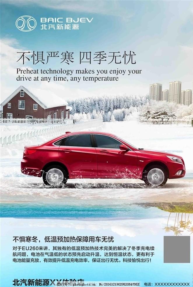新能源 新能源logo 汽车海报 eu260 红色汽车 北汽新能源 电动车 彩页
