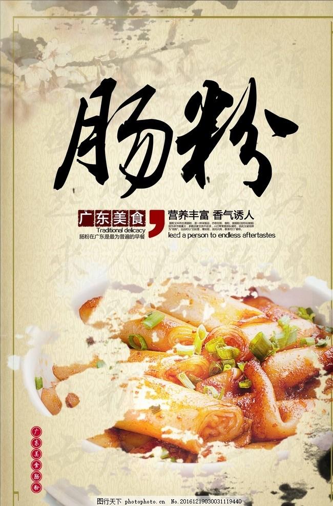 广东美食手绘海报